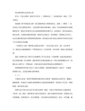 幼儿园老师礼仪培训心得.doc