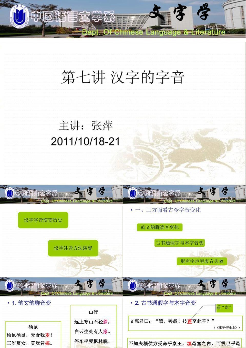 第七讲 汉字的字音.ppt