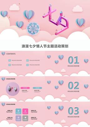 企业活动策划浪漫七夕情人节粉色爱心时尚PPT模板