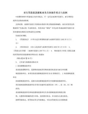 亚行贷款提款报账业务具体操作要点与案例.doc