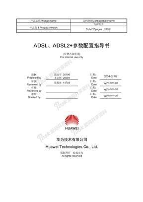 ADSL、ADSL2+参数配置指导书.doc