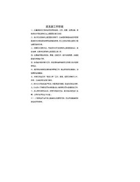 团支部岗位职责(团支部书记、组织委员、宣传委员).doc