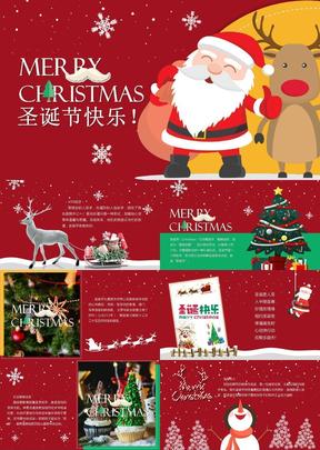 红色圣诞节PPT模板