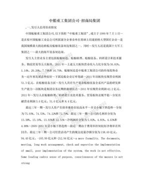 中船重工集团公司-招商局集团.doc
