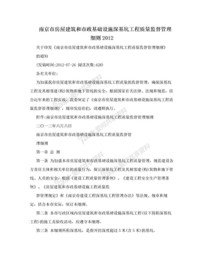 南京市房屋建筑和市政基础设施深基坑工程质量监督管理细则2012.doc