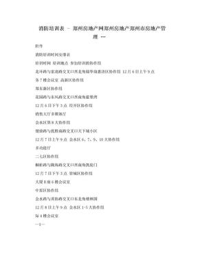 消防培训表 - 郑州房地产网郑州房地产郑州市房地产管理 ….doc