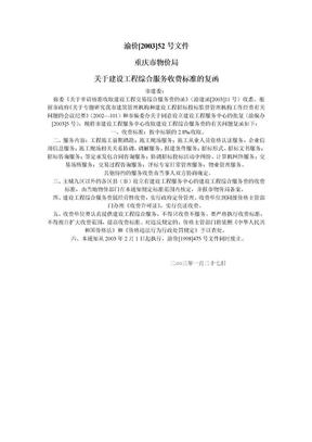 渝价[2003]52号文件.doc