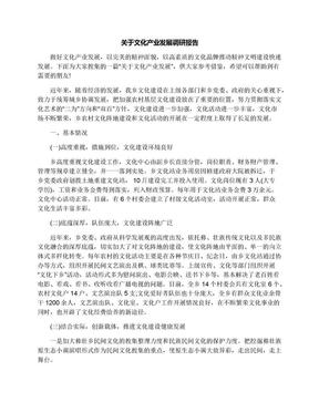 关于文化产业发展调研报告.docx
