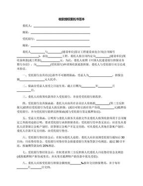收款授权委托书范本.docx