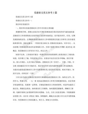 党建论文范文参考3篇.doc