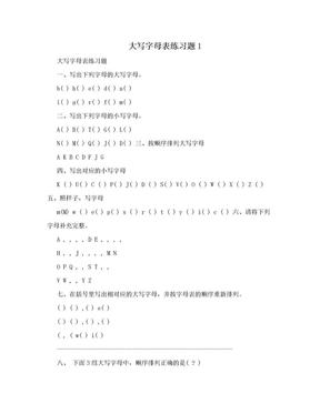 大写字母表练习题1.doc