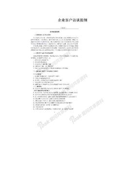企业客户访谈提纲.doc