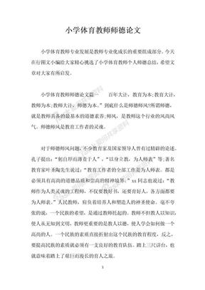 小学体育教师师德论文.docx