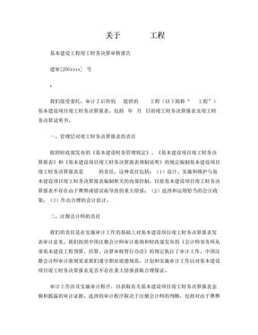 xxxx竣工决算审核报告模板.doc