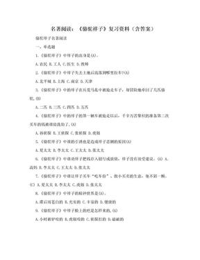 名著阅读:《骆驼祥子》复习资料(含答案).doc