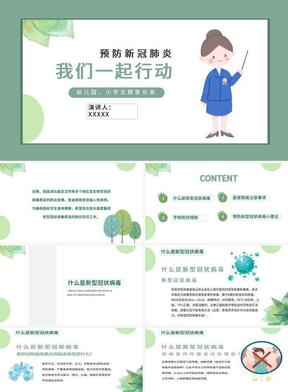 预防肺炎班会1主题班会PPT模板.pptx