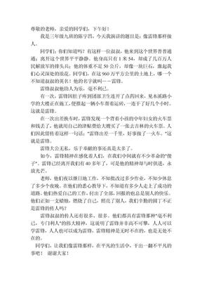 小学生学习雷锋的演讲稿.doc