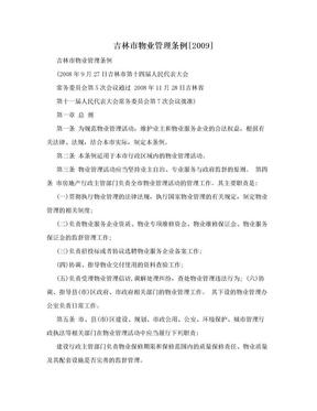 吉林市物业管理条例[2009].doc
