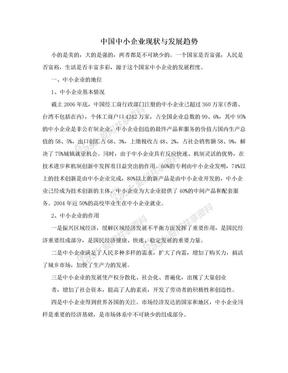 中国中小企业现状与发展趋势.doc