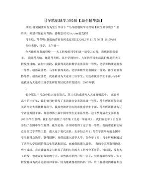马冬晗姐妹学习经验【最全精华版】.doc