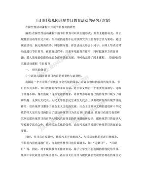 [计划]幼儿园开展节日教育活动的研究(方案).doc