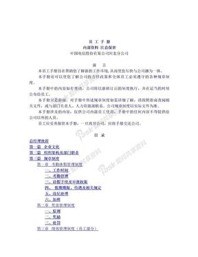 中国电信员工手册.doc