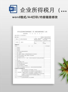 企业所得税月(季)度预交纳税申报表(A类)2018