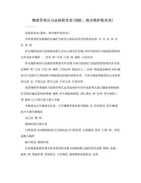 物业管理公司品质检查表(消防、秩序维护检查表).doc
