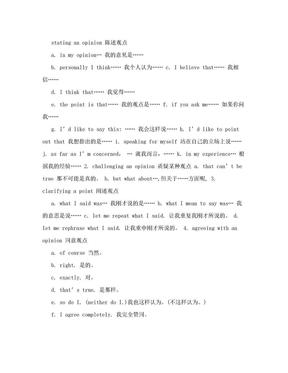 英英语辩论常用句型及话题.doc