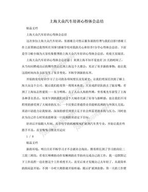 上海大众汽车培训心得体会总结.doc