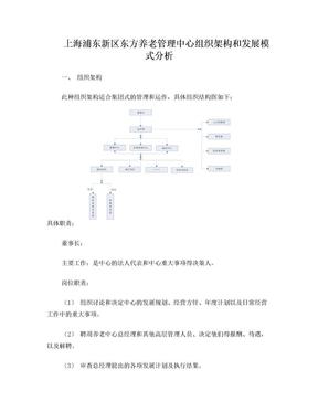 上海浦东新区东方养老管理中心管理架构和发展模式分析.doc