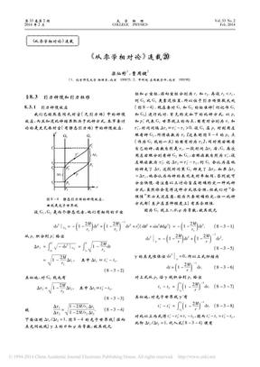 _从零学相对论_连载_20_梁灿彬_曹周键.pdf