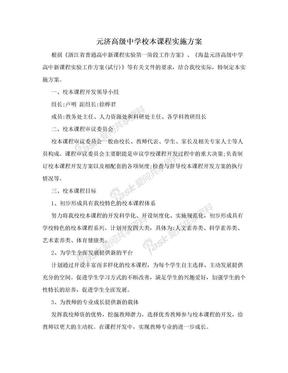 元济高级中学校本课程实施方案.doc