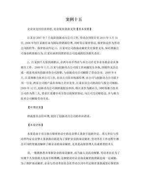 【案例十五】企业未支付经济补偿,竞业限制条款无效.doc