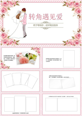 【情人节】浪漫婚礼情人节表白相册
