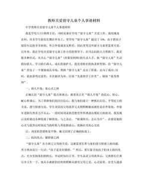 教师关爱留守儿童个人事迹材料.doc