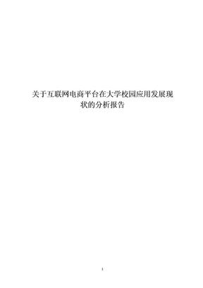 XXX关于互联网电商平台在大学校园应用发展现状的分析报告.doc