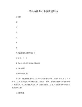 工程竣工总结报告.doc