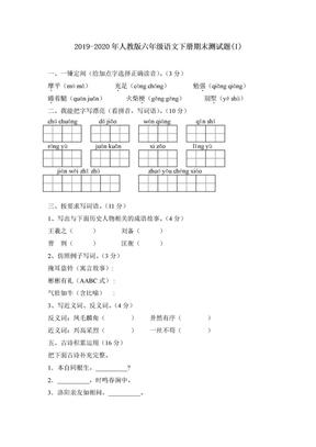 2019-2020年人教版六年级语文下册期末测试题(I).doc