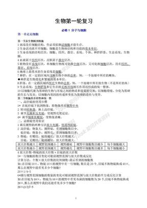 M1高一生物考试背诵内容.doc