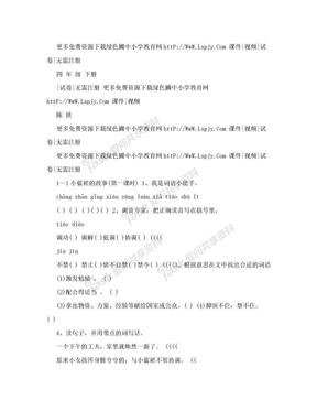 长春版小学四年级语文下册第1-3单元课课练堂堂清练习题一课一练.doc