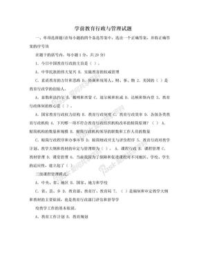 学前教育行政与管理试题.doc