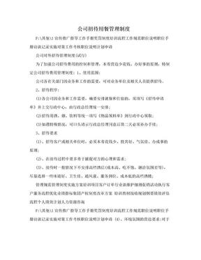 公司招待用餐管理制度.doc