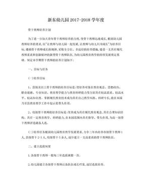 骨干教师培养计划.doc