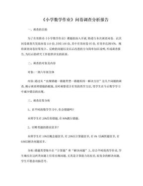 小学数学作业调查分析报告.doc