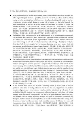 【英汉对照】描写辞典上海交大版.doc