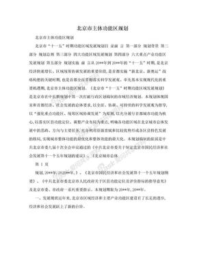 北京市主体功能区规划.doc