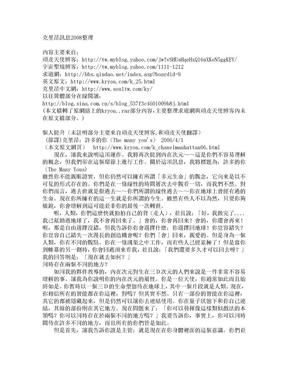 克里昂訊息2008整理.doc