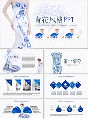 青花瓷服装设计方案PPT模板.pptx