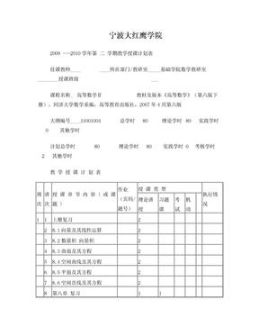 授课计划表[高等数学(下].doc